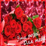 Открытка розы для тебя