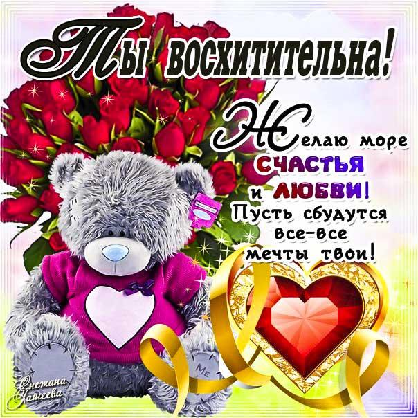 Картинка комплимент ты восхитительна девушке. Медвежонок, мультяшка, сердечко, надпись, розы, стих, с фразами, открытка, пожелание, женщине, с текстом, мерцающая.