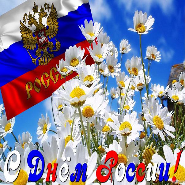 С днем россии музыкальное поздравление, доброе воскресное