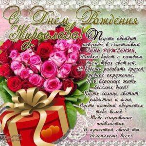 С днем рождения Мирослава картинки, Мирославе открытка с днем рождения, Мире день рождения, Мирославочка с днем рождения анимация, Мирочке именины картинки, поздравить Мирославу, для Мирославы с днем рождения, с сердечком