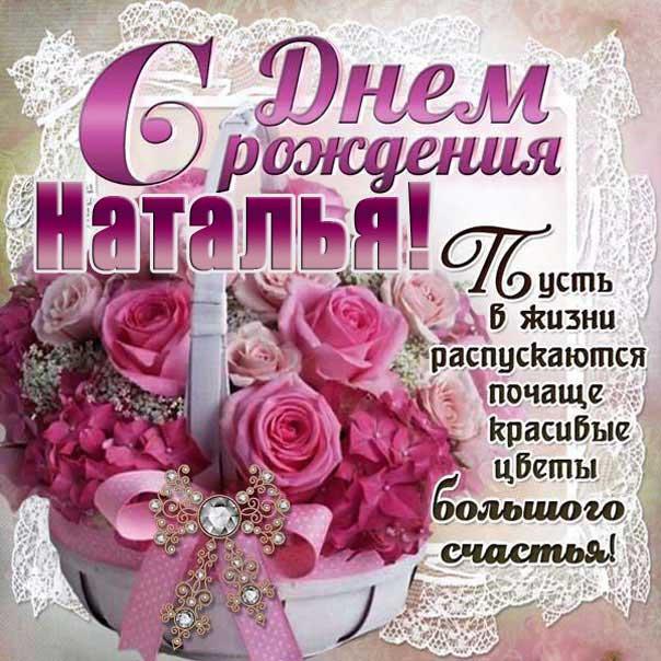 otkritka-s-dnem-rozhdeniya-natasha-krasivie-pozdravleniya foto 11