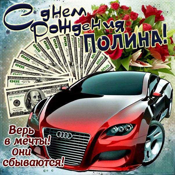 Открытка автомобиль, деньги с днем рождения Полина картинка