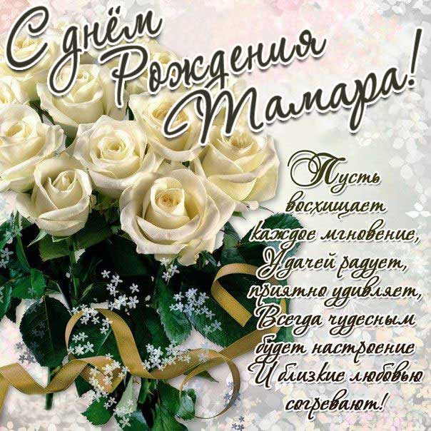 С днем рождения Тамара белые розы открытка со словами