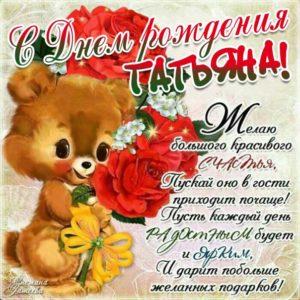 Картинка мультяшка день рождения Татьяна открытка со стихом