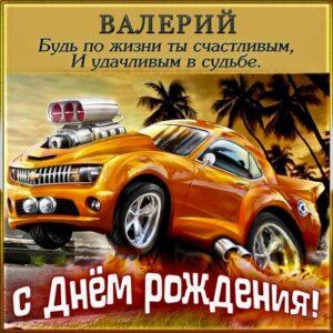 С днем рождения Валерий картинки, Валере открытка с днем рождения, автомобиль, машина, Валера с днем рождения, Валек с днем рождения анимация, Валерий именины картинки, прикольная картинка, веселая открытка, поздравить Валеру, для Валерия с днем рождения открытки