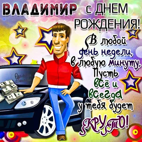 С днем рождения Владимир, Владимиру открытка с днем рождения, Володя с днем рождения, Вова с днем рождения, Владимир именины картинки, поздравить Владимира, для Володи с днем рождения