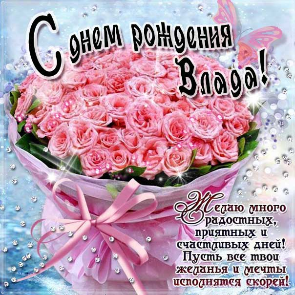 С днем рождения Влада картинки, Владе открытка с днем рождения, Владусе день рождения, Владушка с днем рождения анимация, Ладе именины картинки, поздравить Владиславу, для Владки с днем рождения, букет розовых роз