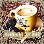 Доброе утро кофе проснись