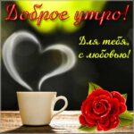 Утро с любовью открытка