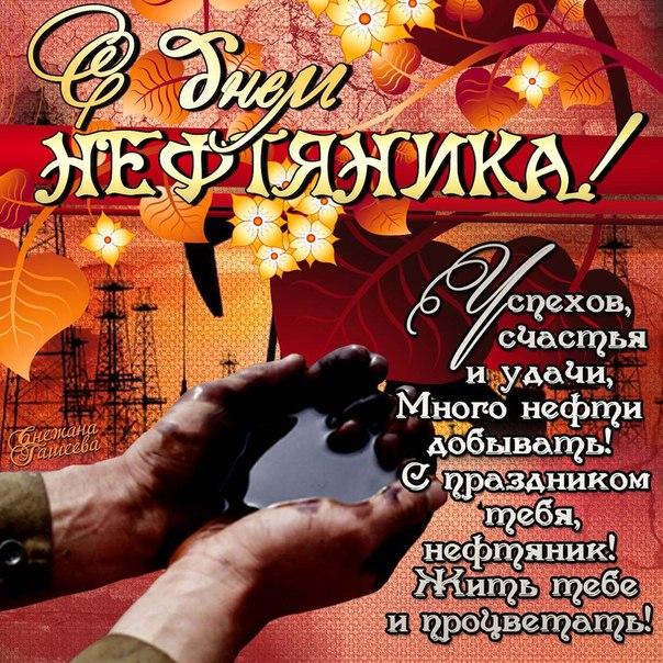 den-neftyanoj-i-gazovoj-promishlennosti-pozdravleniya-otkritki foto 19