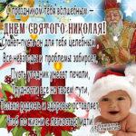 Открытки пожелания святой Николай