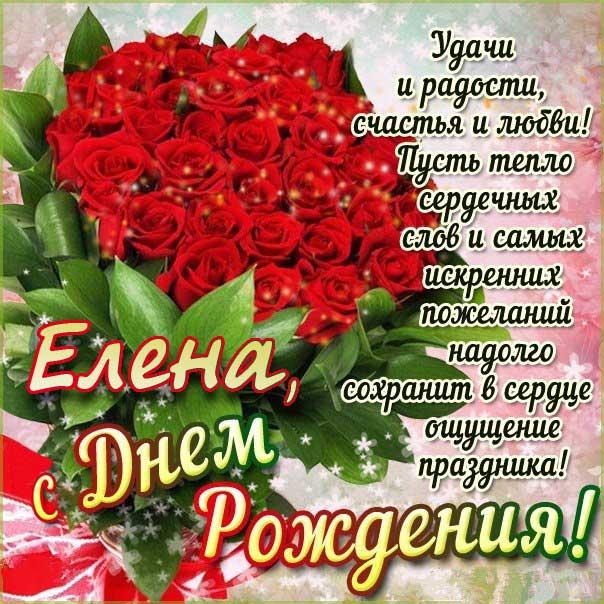 otkritka-s-dnem-rozhdeniya-elena-krasivie-pozdravleniya foto 12