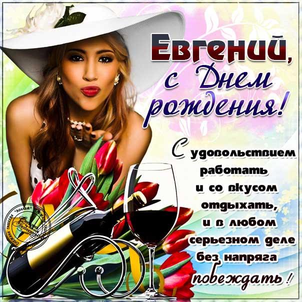 С днем рождения Евгений картинки, Евгению мужчине открытка с днем рождения, Геша с днем рождения, Женечка мужчина с днем рождения анимация, Геше именины картинки, поздравить Евгения, для Жени мужчине с днем рождения gif