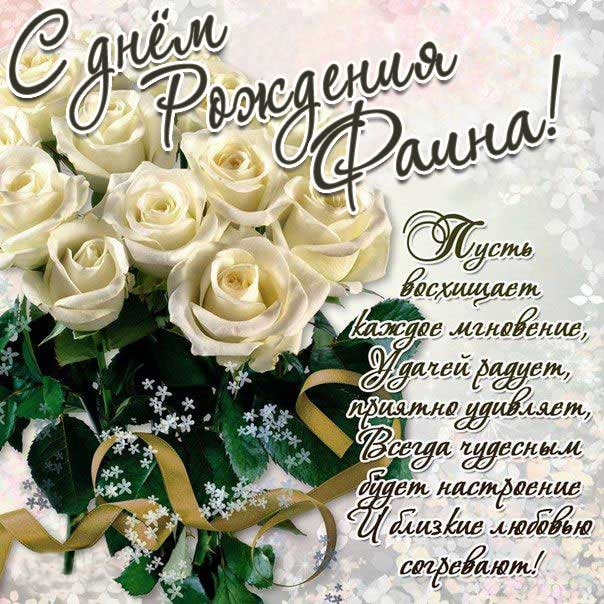Фаиночка Днем рождения мерцающая открытка. Букет, розы, букет из роз, красные розы, с надписью, фразы, Фаина, красивая картинка, белая роза.