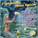 Открытки Иван Купала красивые