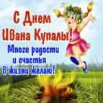 Открытки на Ивана Купала