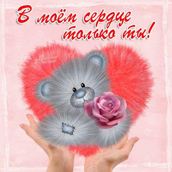 Я тебя Люблю открытка