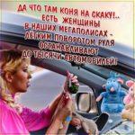 Блестящие открытки женщине день Автомобилиста