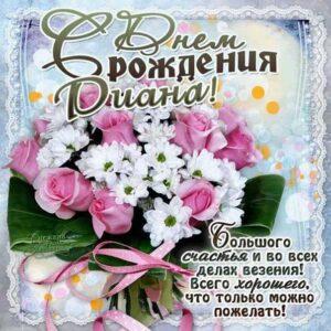 С днем рождения Диана картинки, Диане открытка с днем рождения, Дианке день рождения, Дианочке с днем рождения анимация, Дина именины картинки, поздравить Дианку, для Дианы с днем рождения