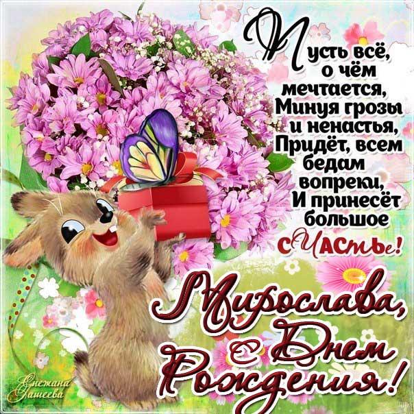 С днем рождения Мирослава картинки, Мирославе открытка с днем рождения, Мире день рождения, Мирославочка с днем рождения анимация, Мирочке именины картинки, поздравить Мирославу, для Мирославы с днем рождения, мультяшка