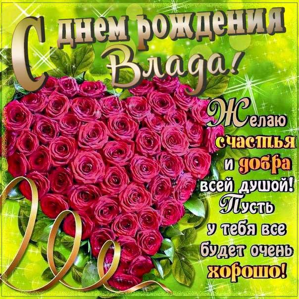 С днем рождения Влада картинки, Владе открытка с днем рождения, Владусе день рождения, Владушка с днем рождения анимация, Ладе именины картинки, поздравить Владиславу, для Владки с днем рождения