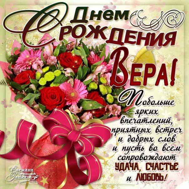 pozdravlenie-vere-s-dnem-rozhdeniya-otkritka foto 15