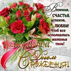 C днем рождения Елизавета картинки розы