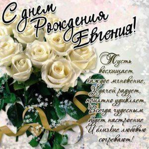 С днем рождения Евгения белые розы