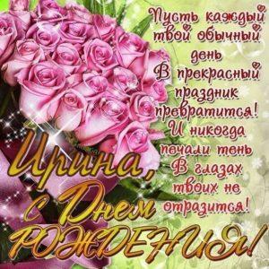 Открытка с днем рождения Ирина розы букет с фразами