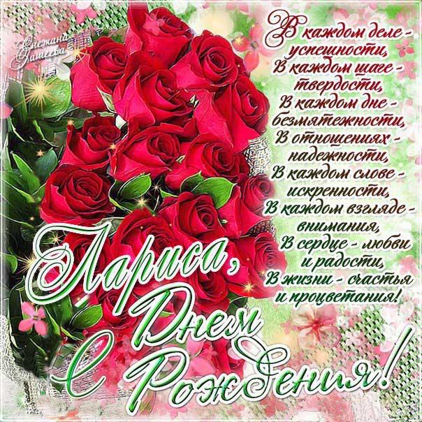 C днем рождения Лариса красивая открытка розы