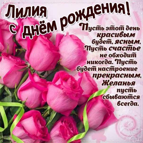 C днем рождения Лилия открытка розы с фразами