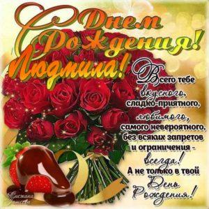 Розы красивые день рождения Людмила открытка