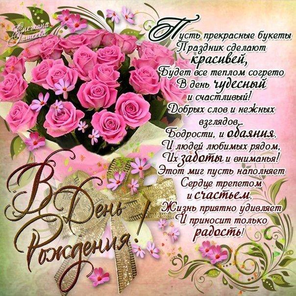 С днем рождения открытка розовые розы