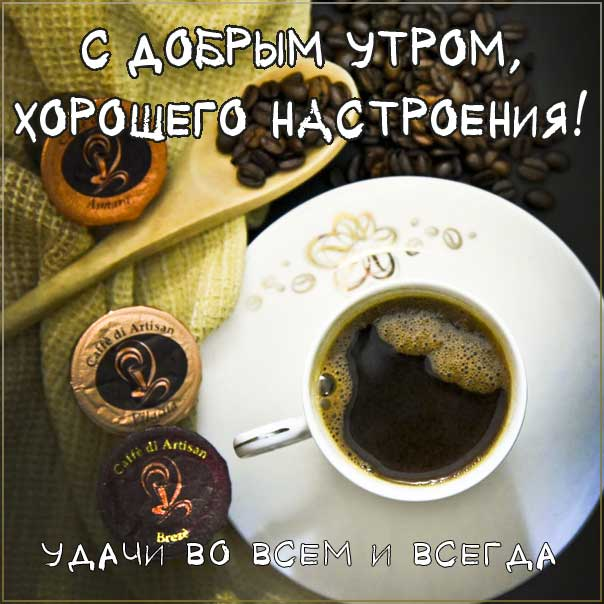 доброе утро, трогательные картинки доброе утро, с пожеланием хорошего утра, романтического утра, удачного утра, сказочно красивого утра, сладкого утра