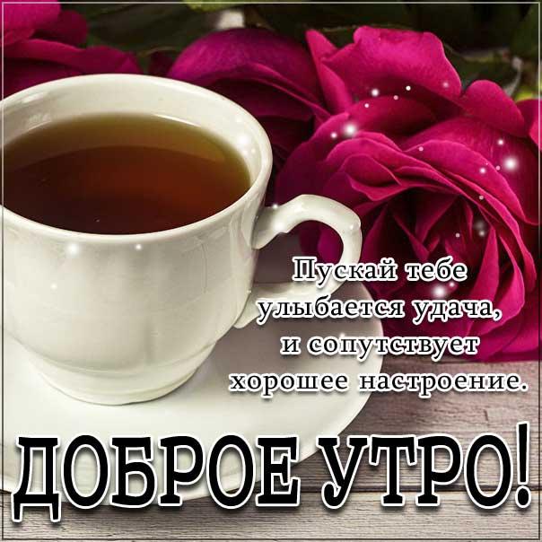 Доброе утро, с добрым утром открытки, утро розы кофе, чудесного тебе утра, прекрасного утра, Улыбок тебе