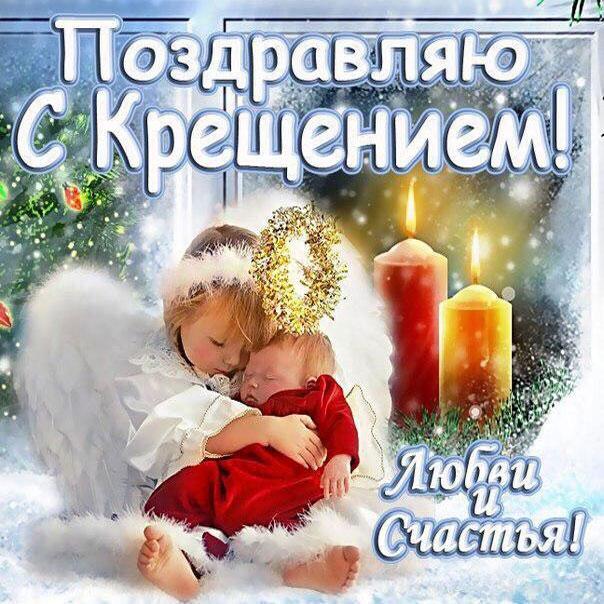 Красивые открытки Крещение Господне Поздравления анимация на Крещение