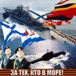 Мерцающие открытки день ВМФ