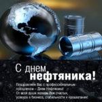 Музыкальные открытки анимация день Нефтяника