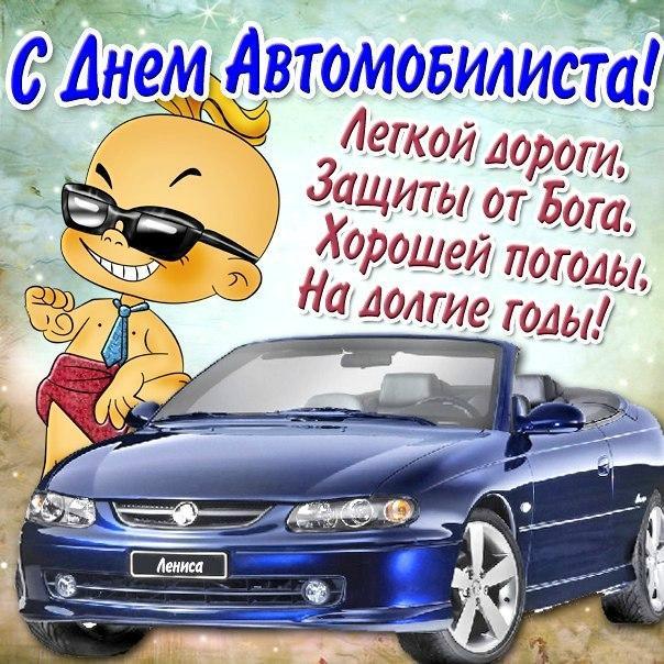 Подарить открытки Автомобилисту