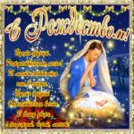 Электронные открытки Рождество