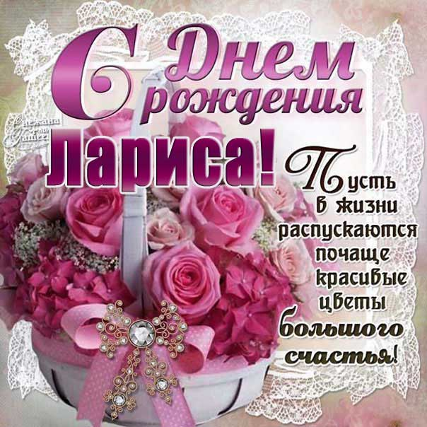 otkritka-s-dnem-rozhdeniya-larisa-krasivie-pozdravleniya foto 18