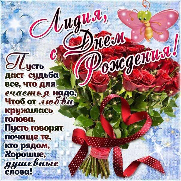 Красивые розы открытка с днем рождения Лидия