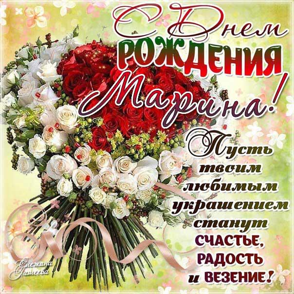 С днем рождения Марина открытка розы букет надписи