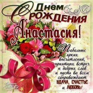С днем рождения Настя картинки