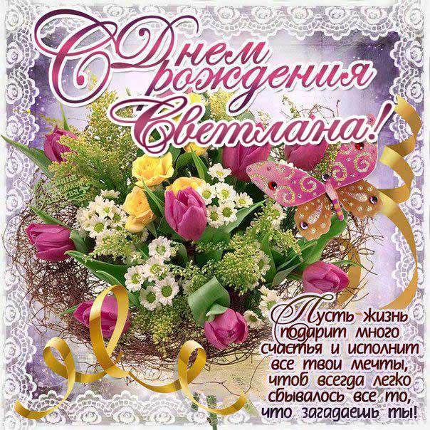 pozdravleniya-s-dnem-rozhdeniya-zhenshine-svetlane-otkritki foto 13