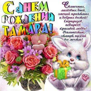 Мультяшка день рождения Тамара картинка с надписями