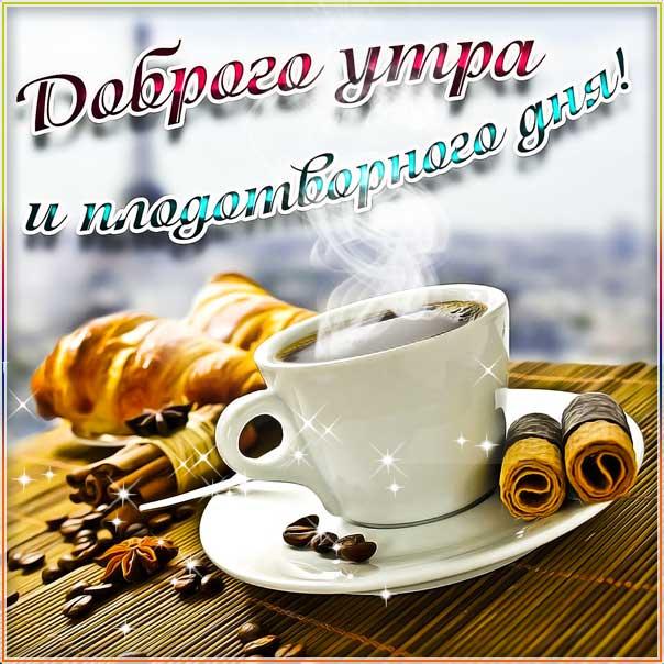 Картинка доброго утра. Романтическое утро, радостное утро, надпись доброго дня, утро утренний позитив, текст про утро, с фразами, открытка, пожелание, с текстом, мерцающая.