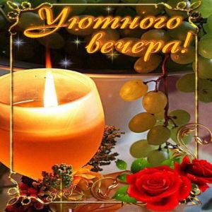 Уютный вечер. Свечи, романтика, розы
