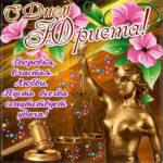 Открытки с пожеланиями юристу