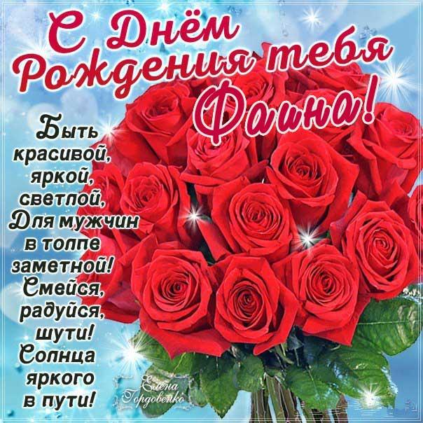 Фаина с Днем рождения поздравительная открытка. Розы, красные, красивый букет, слова, стих, поздравляю, эффекты, мигающая, узоры.
